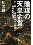 陰謀の天皇金貨 (祥伝社文庫)(祥伝社文庫)