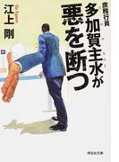 庶務行員多加賀主水が悪を断つ (祥伝社文庫)(祥伝社文庫)