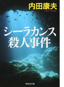 シーラカンス殺人事件 (祥伝社文庫)(祥伝社文庫)