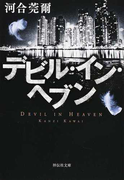 デビル・イン・ヘブン (祥伝社文庫)(祥伝社文庫)