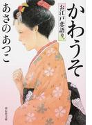 かわうそ お江戸恋語り。 (祥伝社文庫)(祥伝社文庫)