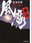 風魔外伝 (祥伝社文庫)(祥伝社文庫)
