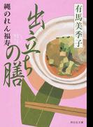 出立ちの膳 縄のれん福寿 (祥伝社文庫)(祥伝社文庫)