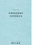 漁業経営調査報告 平成27年
