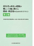所有者の所在の把握が難しい土地に関する探索・利活用のためのガイドライン 第2版