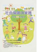 社会保険の実務 平成29年度版
