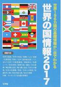 世界の国情報 2017 世界196カ国の基礎情報が一目でわかる