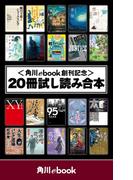 【全1-3セット】角川ebook創刊記念20冊試し読み合本(角川ebook)