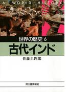 【6-10セット】世界の歴史(河出文庫)