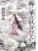 【セット商品】八咫烏シリーズ6冊セット