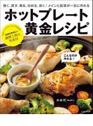 【全1-2セット】ホットプレート黄金レシピ