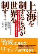 上海を制するものが世界を制す!―――膨張する中国巨大市場をいかに攻略するか