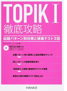 TOPIK Ⅰ徹底攻略出題パターン別対策と模擬テスト3回