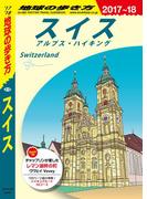 地球の歩き方 A18 スイス 2017-2018(地球の歩き方)