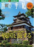 旅の手帖_2017年6月号(旅の手帖)