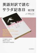 英語対訳で読むサラダ記念日 新装版