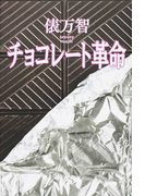 チョコレート革命 新装版