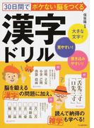 30日間でボケない脳をつくる漢字ドリル(仮) 大きな文字で読みやすい!