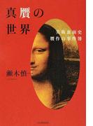 真贋の世界 美術裏面史 贋作の事件簿