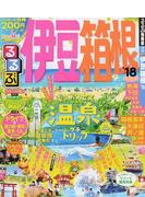 るるぶ伊豆箱根 '18