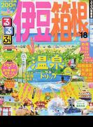 るるぶ伊豆箱根 '18 (るるぶ情報版 中部)