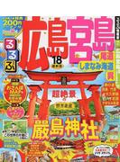 るるぶ広島宮島 尾道 しまなみ海道 呉 '18
