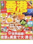 るるぶ香港マカオ '18 (るるぶ情報版 Asia)