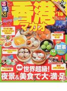 るるぶ香港マカオ 超ちいサイズ '18 (るるぶ情報版 Asia)
