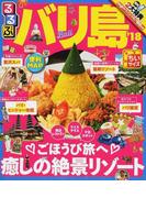 るるぶバリ島 ちいサイズ '18 (るるぶ情報版 Asia)