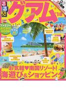 るるぶグアム '18 (るるぶ情報版 Pacific Ocean)