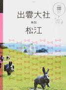 出雲大社 松江 鳥取 2017 (マニマニ 中国四国)