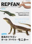 REP FAN エキゾチックアニマルと仲よく暮らすための本 vol.03 オール・アバウト・モニター セイブシシバナヘビ