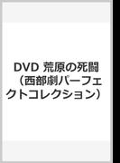 DVD 荒原の死闘 (西部劇パーフェクトコレクション)
