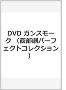 DVD ガンスモーク