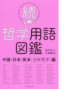 哲学用語図鑑 続 中国・日本・英米(分析哲学)編