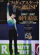 フィギュアスケートファン通信SP 羽生結弦2007→2017〜伝説誕生から10年の軌跡〜 (メディアックスMOOK)