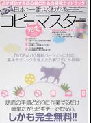 日本で一番よくわかる神ワザコピー完全マスター 必ず成功する初心者のための最強ガイドブック