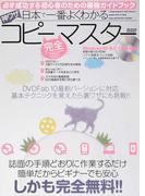 日本で一番よくわかる神ワザコピー完全マスター (メディアックスMOOK)