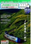 JR北海道スペシャル