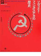 ソヴィエト・ファンタスチカの歴史 (世界浪曼派)
