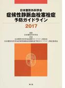 日本整形外科学会症候性静脈血栓塞栓症予防ガイドライン 2017