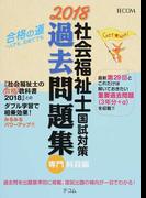 社会福祉士国試対策過去問題集 2018専門科目編 (合格シリーズ)