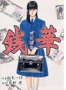 【46-50セット】銭華(マンガの金字塔)