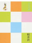 軽井沢 改訂4版