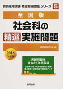 社会科の精選実施問題 全国版 2018年度版 (教員採用試験・精選実施問題シリーズ)