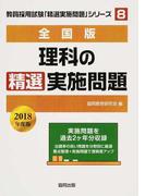 理科の精選実施問題 全国版 2018年度版