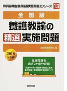 養護教諭の精選実施問題 全国版 2018年度版