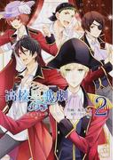 スタミュStardust's Dream 2 (シルフコミックス)(シルフコミックス)