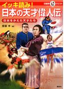 マルいアタマをもっとマルく! 日能研クエスト イッキ読み! 日本の天才偉人伝 日本をかえた天才たち