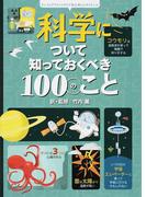 科学について知っておくべき100のこと (インフォグラフィックスで学ぶ楽しいサイエンス)